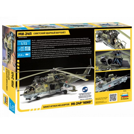 Elicopter MIL-24P, scara 1:72
